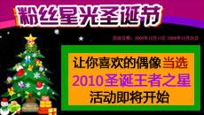 中国娱乐网2010粉丝星光圣诞节