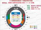 沈阳站演唱会座位图